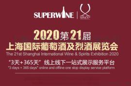 上海2020年国际红酒及洋酒展