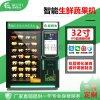 深圳生鮮無人售貨機_自動販賣機廠家_廣州伍易科技