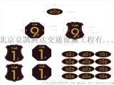 京津冀門牌號設計製作安裝廠家北京京凱騰達