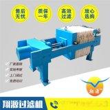 小型压滤机 废水处理环保设备 小型压滤机