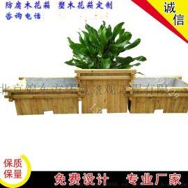 北京户外公园花箱学校环保花盆塑木花箱木质实木花架