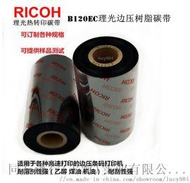 RICOH理光边压全树脂碳带B120EC 来单生产