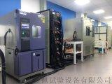 金属材料高低温湿热试验箱