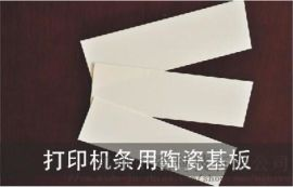 氧化铝陶瓷基板,氧化锆,覆铜板,打印机条制造