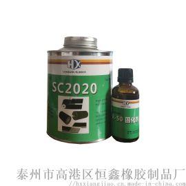 输送带修补,滚筒包胶,冷**化粘接剂SC2020