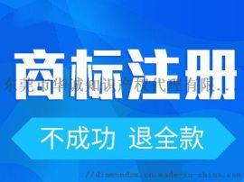 东莞商标注册 转让 买卖  续展哪家公司好?