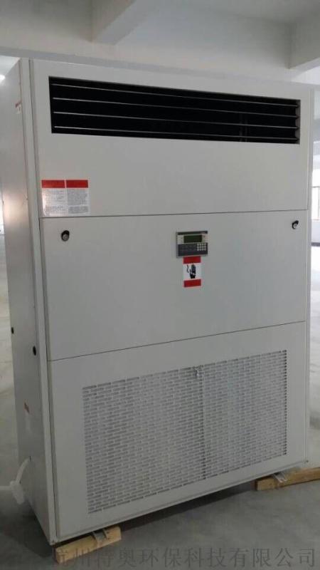鲜果气调库除湿机,鲜果气调库加湿机,恒温恒湿机