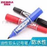 廣州快快辦公用品斑馬大雙頭記號筆 快遞油性記號筆