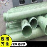 玻璃钢管道型号-玻璃钢夹砂管-工艺玻璃钢管