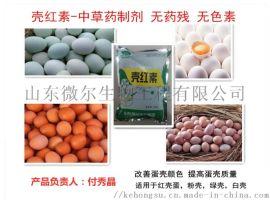 怎么加深蛋壳颜色蛋鸡中药制剂有效产品介绍
