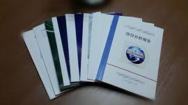 广州编写项目**计划书/广州**商业计划书编写公司