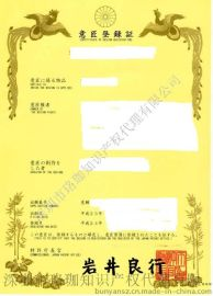 日本外观 日本外观设计 日本外观专利 日本外观注册 申请日本外观 注册日本外观 在日本注册外观 在日本申请外观 在日本申请专利 日本外观设计专利注册