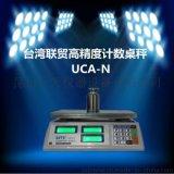联贸UCA-N电子计数秤 高精度计数电子称 3kg6kg15kg30kg计数桌称
