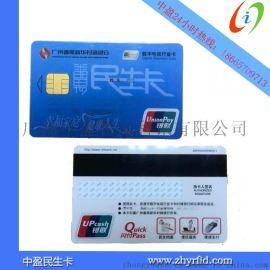 番禺民生卡、餐饮会员卡、酒店VIP卡片