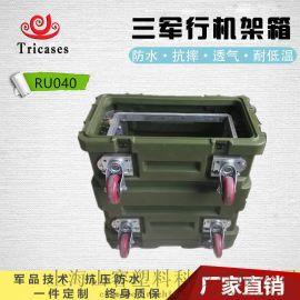 三军行4U 滚塑移动减震机架箱 音响设备防护箱