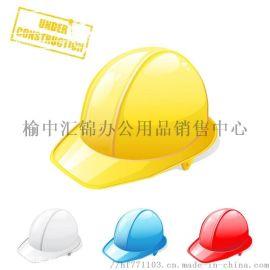 西安哪里有卖玻璃钢安全帽13891913067