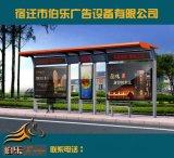 《供应》公交站台、高档公交站台、高档公交站台灯箱