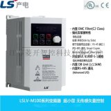 LS產電小型通用變頻器