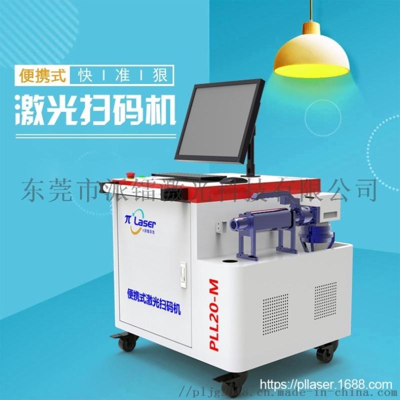 派**菲克光纤激光打标机便携式激光扫码机