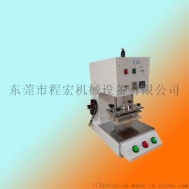 程宏马鞍式压花  网纹热熔铜螺母机械 模具加工