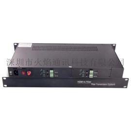 4路HDMI非压缩光端机无损音视频传输 双向机架式