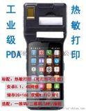 CF660安卓手持終端 條碼掃描熱敏列印手持機 城市管理綜合執法系統專用pda