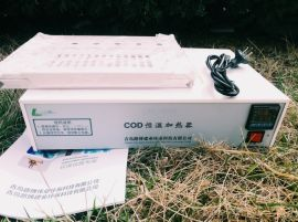 LB-901A COD恒温加热器青岛路博