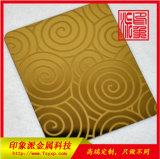 厂家304镜面钛金蚀刻圆圈花彩色不锈钢板