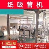 紙吸管機械設備可降解塑料紙吸管機紙吸管機廠家直銷