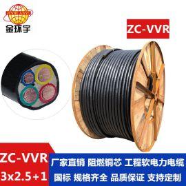 金环宇电线电缆ZC-VVR3*2.5+1*1.5通信阻燃软电缆国标