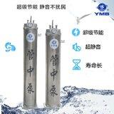 供應變頻管中泵,靜音,高效節能環保管中泵無負壓恆加壓增壓泵