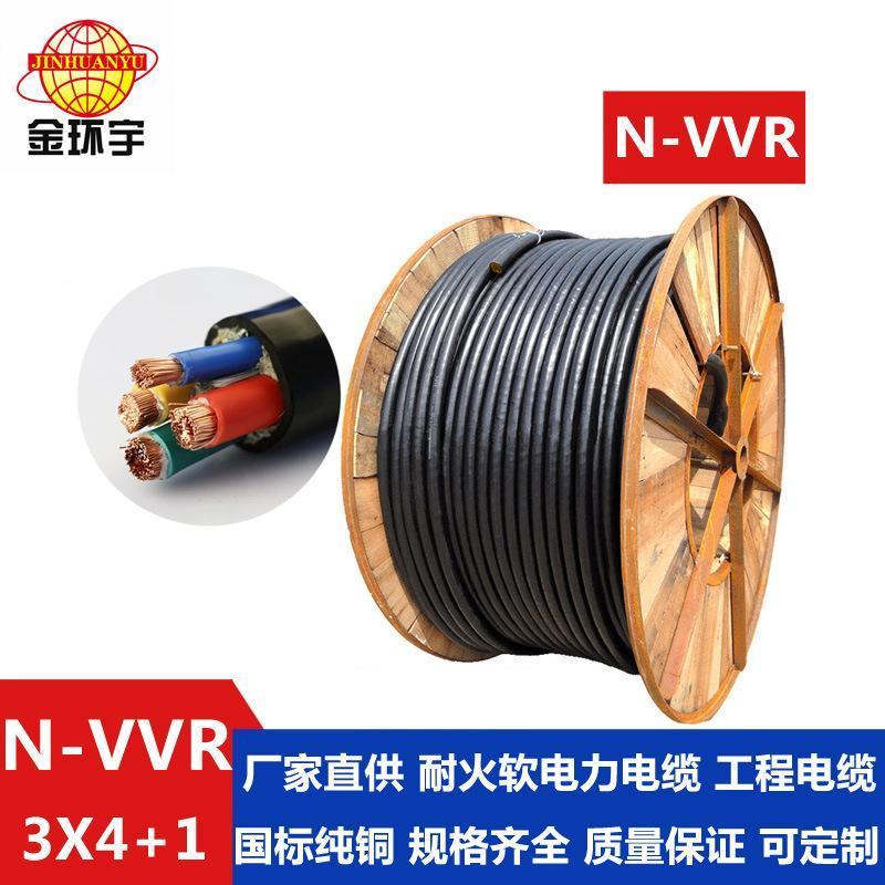 供應金環宇電纜廠家批發國標耐火N-VVR3*4+1*2.5平方足米足量