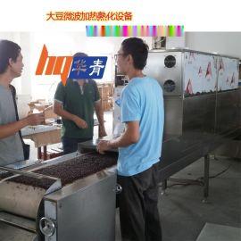 微波大豆脱毒技术五谷杂粮微波加热熟化华青黄豆隧道式微波熟化机