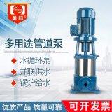 GDL18高揚程水泵立式多級離心泵無泄露工業水泵
