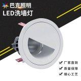 LED洗牆射燈 嵌入式射燈 商業照明燈