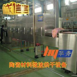 隧道式微波烘干设备 广东工业微波设备 陶瓷材料微波干燥机价格