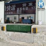 8-12T固定移動登車橋 電動登車橋倉庫裝卸平臺 物流專用 可定做