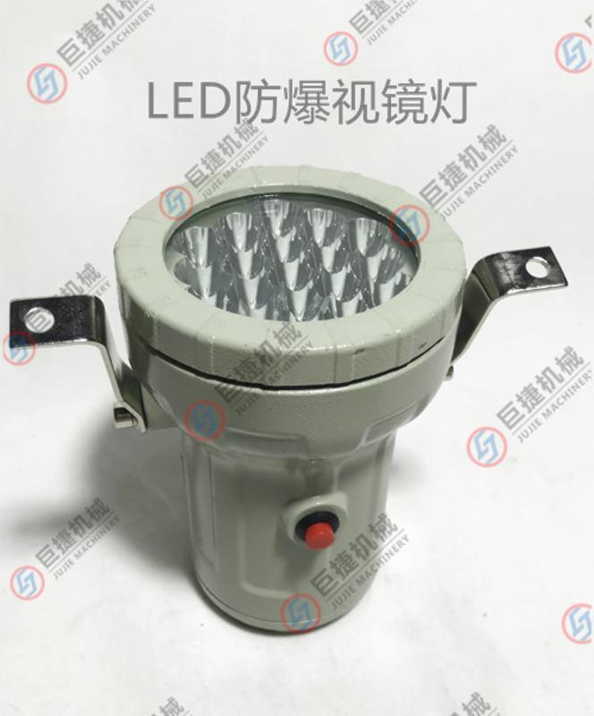 LED24V防爆视孔灯12V 36V 220V