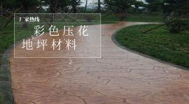 桓石 彩色压印艺术路面专用材料压印混凝土强化剂压印地坪模具 彩色混凝土压印道路材料价格厂家