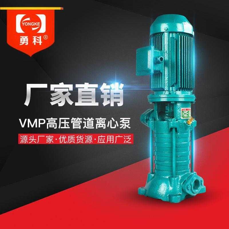 離心水泵 立式多級泵 耐磨管道離心泵