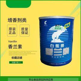 厂家直销食品添加剂香兰素烘焙食品原料