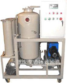 供应重庆艾希顿DY系列多功能润滑油高效高精度真空滤油机