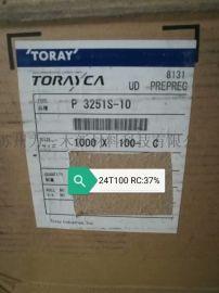 稳定供应东丽24T 100RE37%碳纤维布