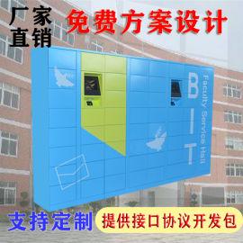 北京电子寄存柜哪家好河北智能储物柜哪家好智能书包柜