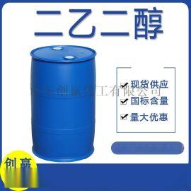二乙二醇工业级厂家直销 有机溶剂 国标现货二甘醇