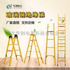 绝缘梯伸缩人字梯合梯单直梯玻璃钢梯折叠梯