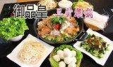 御品皇燜鍋加盟,三汁燜鍋