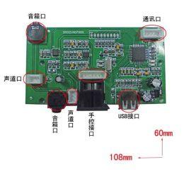 mp3播放器电路板设计开发加工 pcba方案制作
