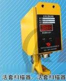 活套检测器KDD1/2 ,优质活套扫描器