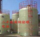 二手硝酸/鹽酸/硫酸/儲罐
